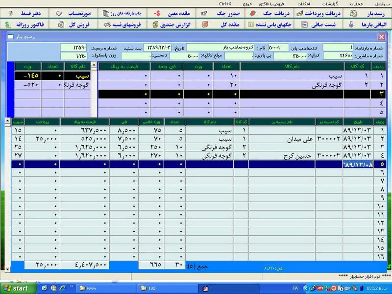 دانلود برنامه حسابداری تحت داس